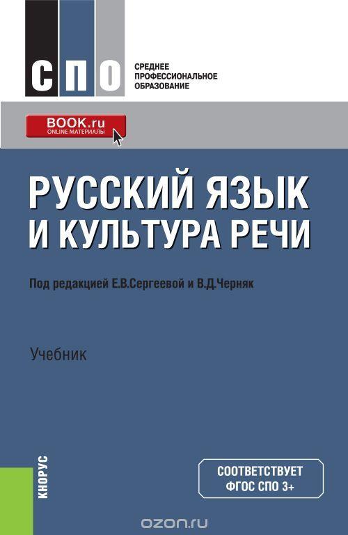 заведениц гдз герасименко русский студента для учебник н.а проф