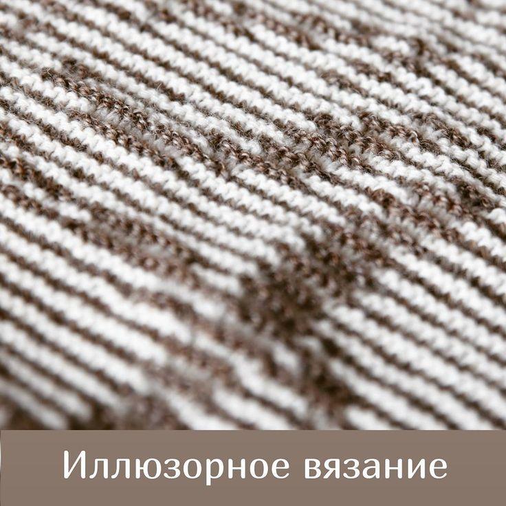 Illusion knitting.  Поговорим о технике иллюзорного вязания.    В чем же состоит иллюзия?  Если смотреть на вязаное изделие анфас, то будет видно лишь полотно в полоску, но если взглянуть на него под определенным углом, то будет виден рисунок.