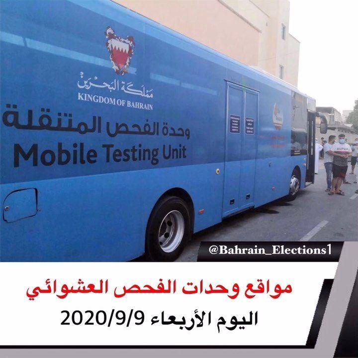 فحص كورونا العشوايي وحدات الفحص المتنقل ليوم الأربعاء 9 سبتمبر 2020م الفترة المسايية فقط من الساعة 4 ع الى 8 م نادي الش Kingdom Of Bahrain The Unit Bahrain