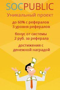 SOCPUBLIC.COM - зарабатывай на рефералах до 60%!