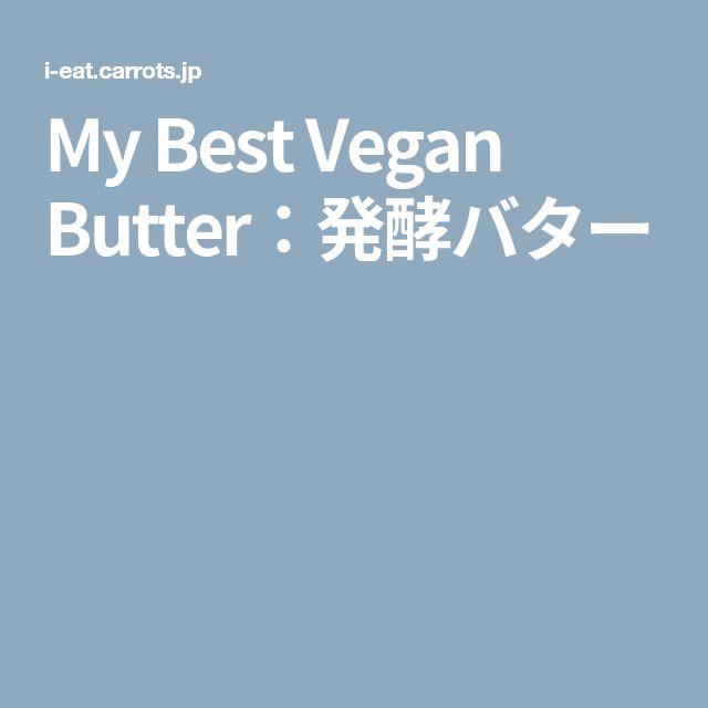 My Best Vegan Butter:発酵バター