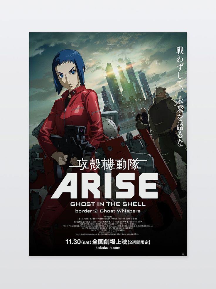 Tsuyoshi Kusano Design Co., Ltd. // GHOST IN THE SHELL ARISE border:2 Ghost Whispers Poster