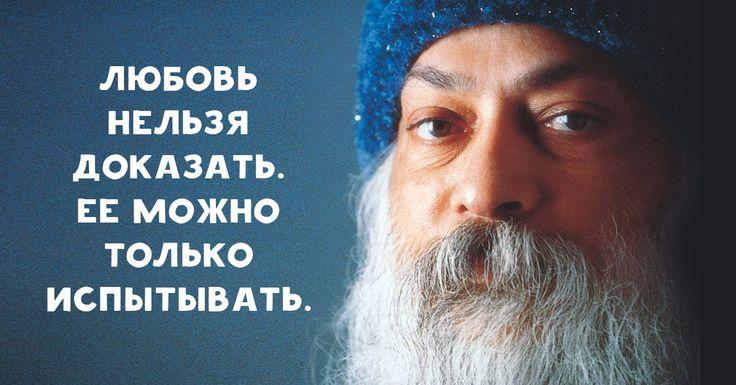 14 мудрых цитат индийского духовного лидера Ошо