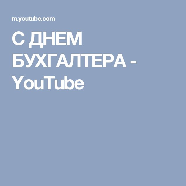 С ДНЕМ БУХГАЛТЕРА - YouTube