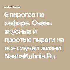 6 пирогов на кефире. Очень вкусные и простые пироги на все случаи жизни   NashaKuhnia.Ru
