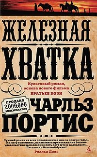 Книга Железная хватка - Чарльз Портис (2011), скачать бесплатно на FS.to (ex FS.ua & BrB.to)