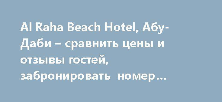 Al Raha Beach Hotel, Абу-Даби – сравнить цены и отзывы гостей, забронировать номер #palliative #treatment http://hotel.remmont.com/al-raha-beach-hotel-%d0%b0%d0%b1%d1%83-%d0%b4%d0%b0%d0%b1%d0%b8-%d1%81%d1%80%d0%b0%d0%b2%d0%bd%d0%b8%d1%82%d1%8c-%d1%86%d0%b5%d0%bd%d1%8b-%d0%b8-%d0%be%d1%82%d0%b7%d1%8b%d0%b2%d1%8b-%d0%b3%d0%be-2/  #al raha beach hotel # Al Raha Beach Hotel Отель Ал Раха Бич Общие Обслуживание номеров, Ресторан, Оборудование для инвалидов, Кондиционер, Минибар, Кабельное…