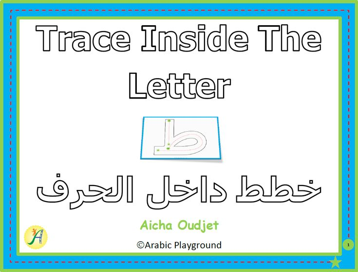 how many letters are in the spanish alphabet 1000 images about arabic preschool lesson plan on 1279