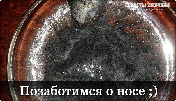 Маска-плёнка с активированным углем для очищения пор: 0.5 ч.л. желатина; 1 ч.л. молока (воды); 0.5 таблетки активированного угля; Жёсткая кисть (синтетическая); Таблетку угля измельчаем, смешиваем с желатином, и добавляем молоко (воду).