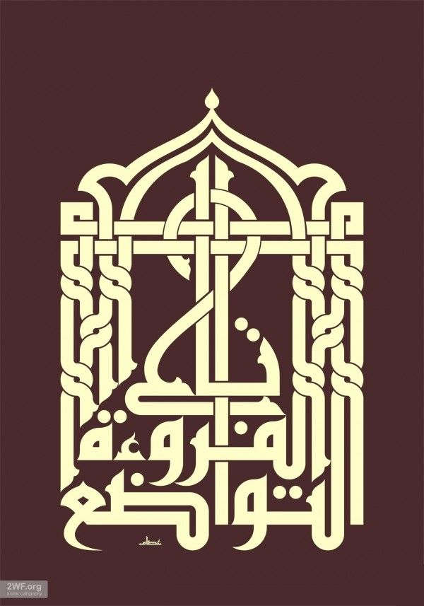 1000 Images About Kufic Based On Pinterest Squares