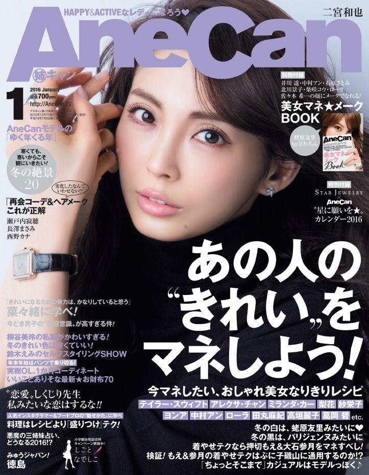 あの人のきれいをマネしよう! AneCan1月号(2015年12月7日発売)