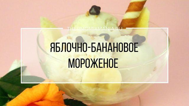 Яблочно-банановое мороженое Термомикс.   на 10 человек  Ингредиенты: •150 г сахара •3 замороженных банана (порезать кусочками) •2 замороженных яблока (порезать кусочками) •300 г замороженного молока •200 г белого йогурта Способ приготовления: 1.Добавить в чашу сахар и измельчить его: 15 сек/ск.10; 2.Добавить замороженные бананы и яблоки кусочками, замороженное молоко: 15 сек/ск.8; 3.Добавить йогурт и взбить: 40 сек/ск.5, помешивая лопаткой; 4.Разложить по креманкам и подавать…