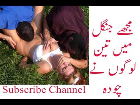 Sexy urdu small stories #13