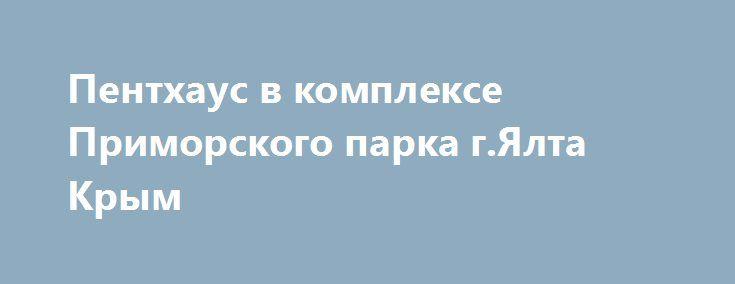 Пентхаус в комплексе Приморского парка г.Ялта Крым http://xn--80adgfm0afks.xn--p1ai/news/penthaus-v-komplekse-primorskogo-parka-g-yalta-krym  Пентхаус в комплексе Приморского парка с просторной террасой и видом на море!  Предлагается к покупке Пентхаус общей площадью 339,9 кв.м. Жилая площадь 223,1 кв.м., терраса - 116,8 кв.м. Планировка - четыре спальни, просторная кухня-гостиная с камином. Большая видовая терраса! Вид на море и горы! Стоимость ТЕПЕРЬ 1 800 000 у.е…