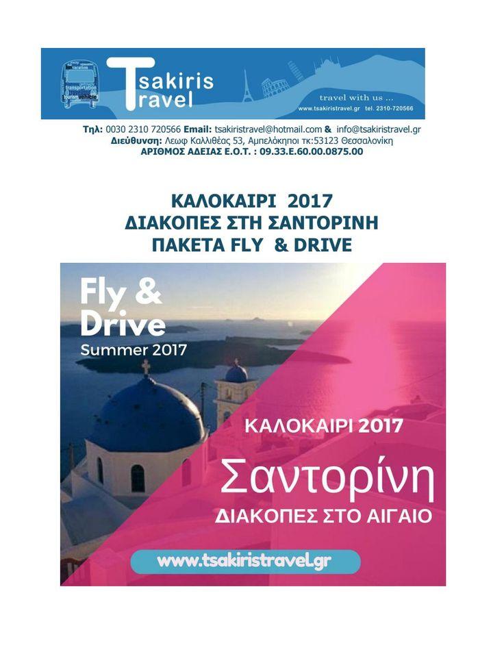 Διακοπές Σαντορίνη Καλοκαίρι 2017 Fly and Drive Santorini / www.tsakiristravel.gr