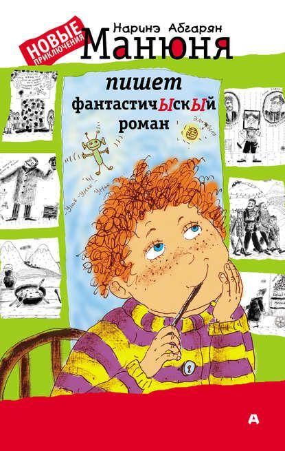 Манюня пишет фантастичЫскЫй роман   Жанр: Детская проза, Детские приключения  Теги: Книги о детстве, Семейное чтение, Смешные истории