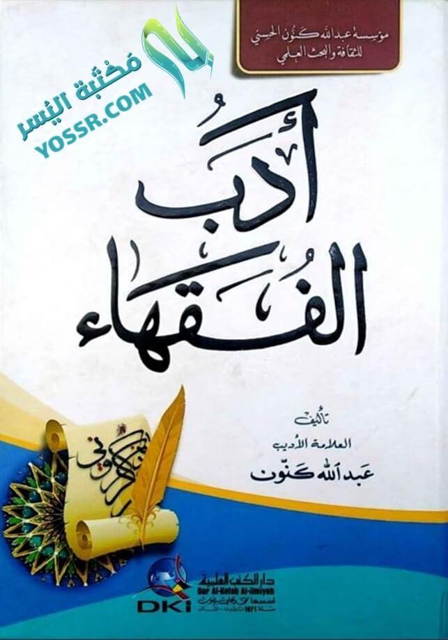 تحميل كتاب أدب الفقهاء Pdf عبد الله كنون جودة عالية Writing Texts Books