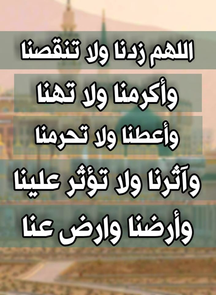 اللهم زدنا ولا تنقصنا Happy Islamic New Year Wall Stickers Islamic Islamic Design