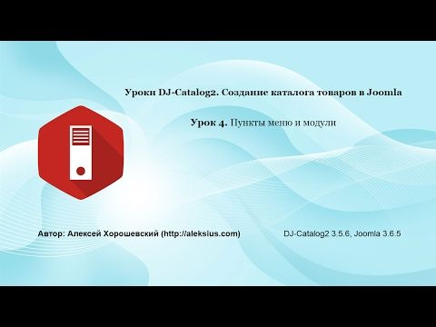 Check the 4th part of video #tutorial about DJ-Catalog2 Joomla Catalog - explained in Russian! #russian #video #tutorial #Joomla #catalog
