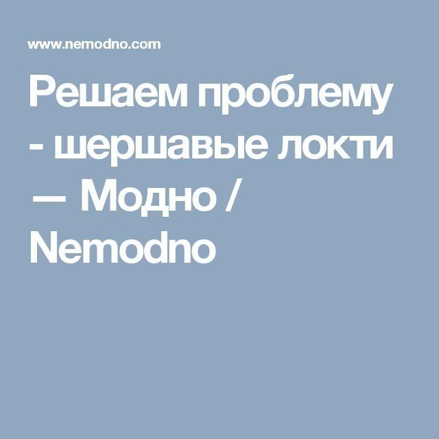 Решаем проблему - шершавые локти — Модно / Nemodno