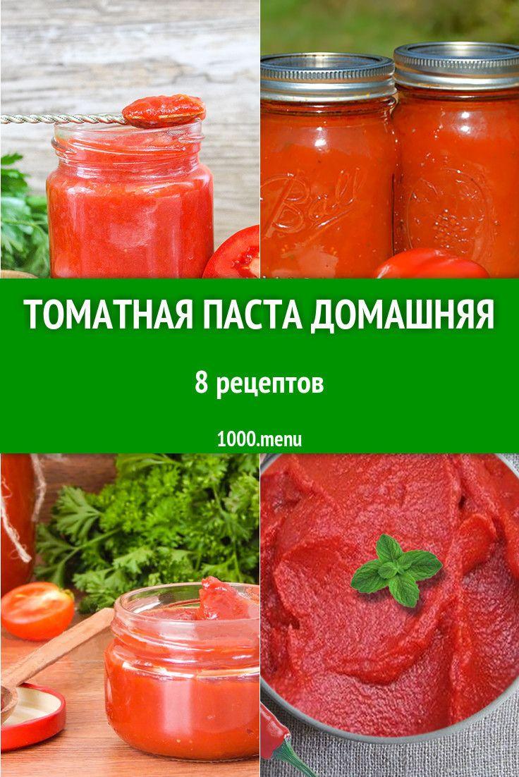 нет, томатная паста на зиму рецепты с фото центральном навершии