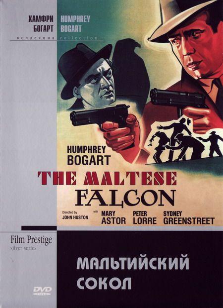 Мальтийский сокол (The Maltese Falcon)