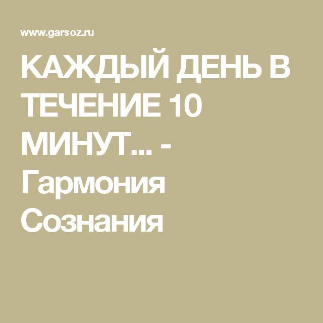 КАЖДЫЙ ДЕНЬ В ТЕЧЕНИЕ 10 МИНУТ...  - Гармония Сознания