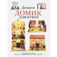 Писатель Винус Додж (Venus A. Dodge) - лучшие книги, фото и биография автора Винус Додж в интернет-магазине OZON.ru