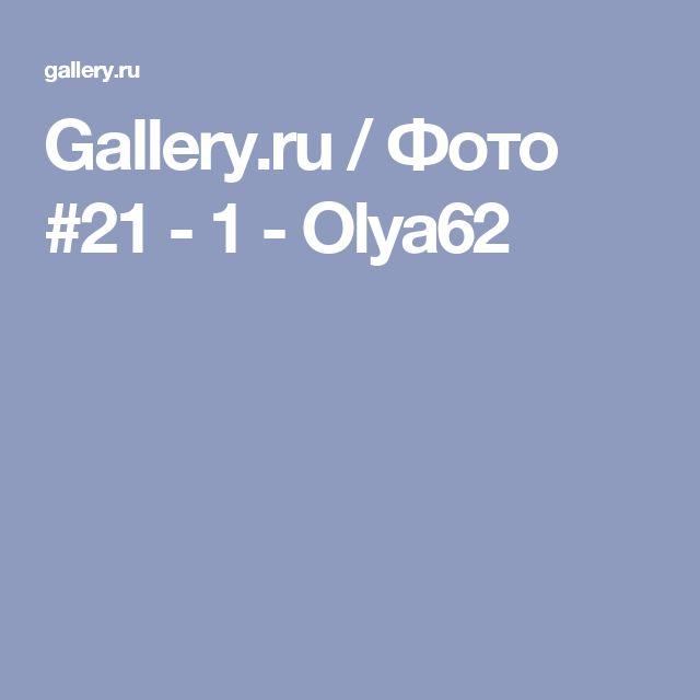 Gallery.ru / Фото #21 - 1 - Olya62