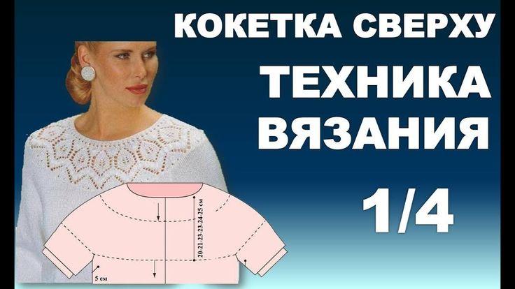 Круглая  Кокетка СВЕРХУ - ТЕХНИКА ВЯЗАНИЯ 1/4