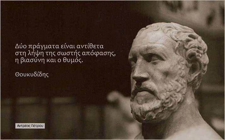 Θουκυδίδης