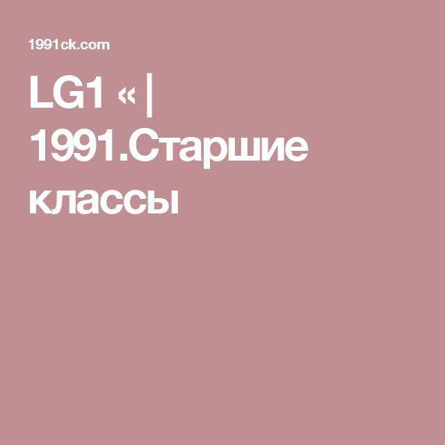 LG1 «    1991.Старшие классы