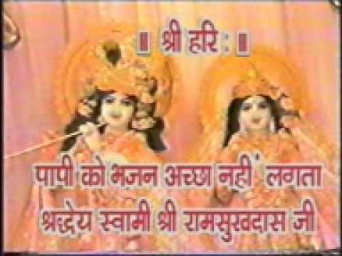 swami ram sukh das ji maharaj -papi ko bhajan acha nahi lagta #ram #sukh #das #pravachan #papi #bhajan #acha #nahi
