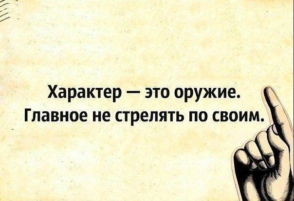 Смешные украине, открытки с надписями о характере человека