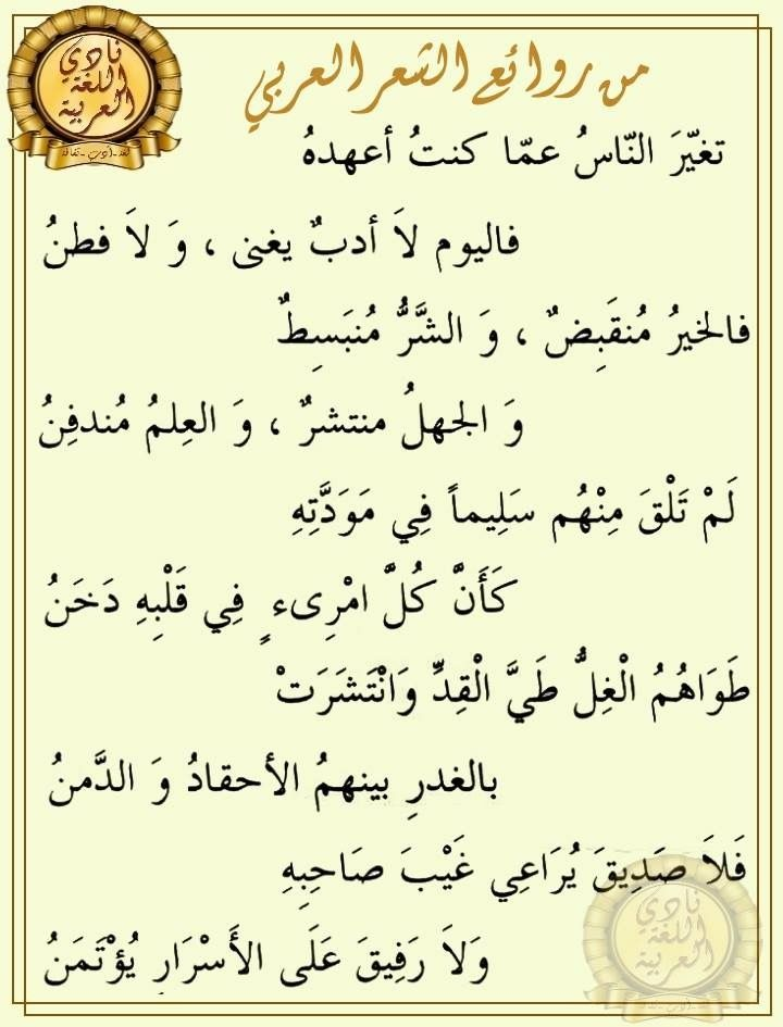 Pin By Ahmed Abdelnaby On Ahmed Arabic Poetry Beautiful Arabic Words Mixed Feelings Quotes