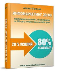 """Мини-книга """"Инфомаркетинг 20/80"""" Какие 20% дел приносят 80% продаж в онлайн?  От Азамата Ушанова, специалиста по е-мейл маркетингу для инфобизнеса * Скачайте мини-книгу сейчас, пока к ней ещё открыт бесплатный доступ! http://www.ushanovazamat.ru/spolni/2080"""