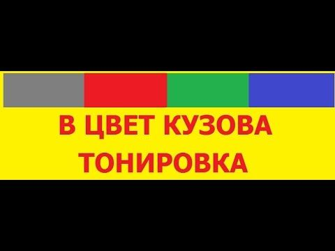 ТОНИРОВКА АВТОМОБИЛЯ  ГРАФИТ Екатеринбург  8 932 110 26 61