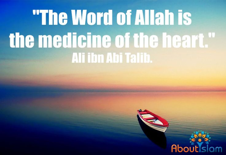 The word of Allah is the medicine of the ❤️