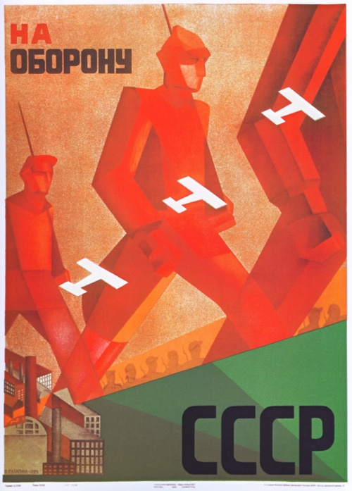 Soviet Poster (circa 1930's). Note the cubist factory complex in the lower left corner.