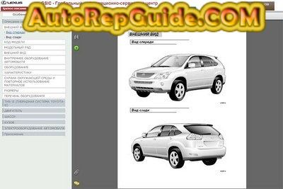 Download free - LEXUS RX400H / MHU38 GSIC (RM1138E) repair manual: Image:… by autorepguide.com