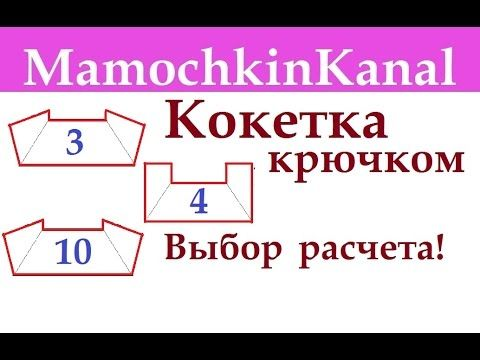 Квадратная кокетка крючком Расчет с делением на 3, 4 и 10 частей - YouTube