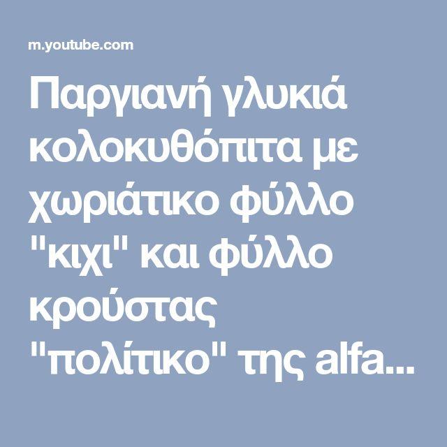 """Παργιανή γλυκιά κολοκυθόπιτα με χωριάτικο φύλλο """"κιχι"""" και φύλλο κρούστας """"πολίτικο"""" της alfa! - YouTube"""