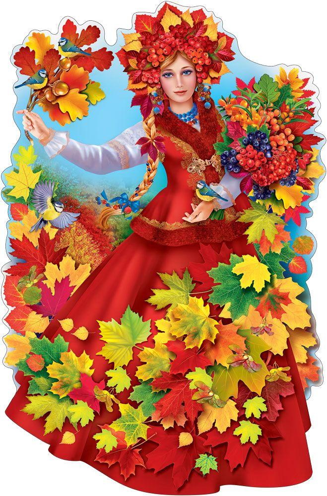 Осенние картинки для оформления в детском саду, днем семьи
