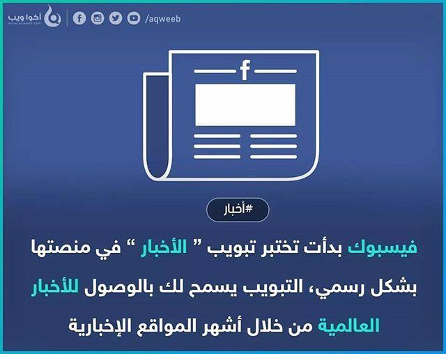 تبويب الأخبار او News بدأ يظهر في منصة الفيسبوك الرسمية في بعض البلدان و قريبا سينتشر لبقية البلدان الأخرى التبويب من شأنه إستعراض آخر الأخب Allianz Logo Logos