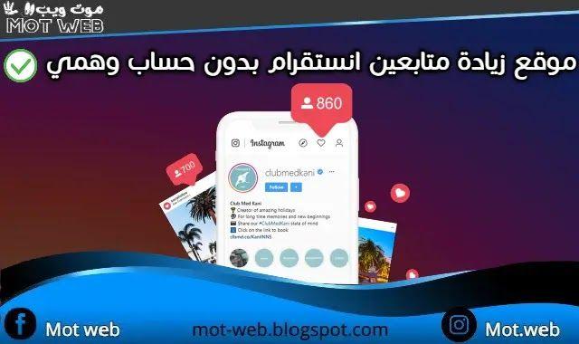 موقع زيادة متابعين انستقرام بدون حساب وهمي In 2021
