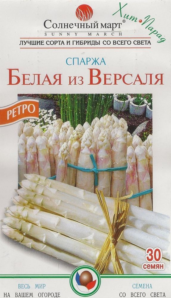 """Ukraine organic vegetables asparagus seeds """"White of Versailles"""" #SunnyMarch Asparagus seeds """"White of Versailles""""   Quantity in each pack: 30 pieces  Seeds germination:   Annuals  Seeds Longevity: about 2 years"""