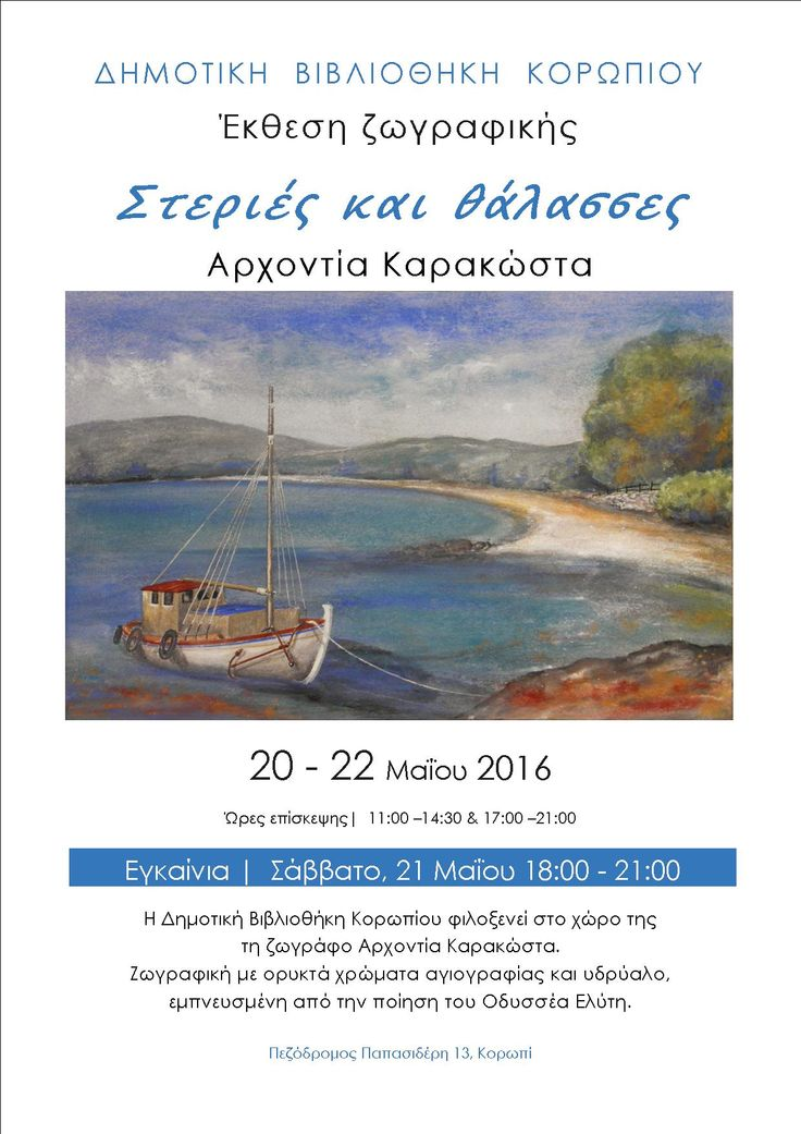 """Έκθεση ζωγραφικής της ζωγράφου Αρχοντίας Καρακώστα με τίτλο """"Στεριές και θάλασσες"""", στη Δημοτική Βιβλιοθήκη Κορωπίου. Ζωγραφική με ορυκτά χρώματα αγιογραφίας και υδρύαλο, εμπνευσμένη απ…"""