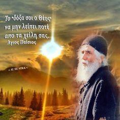 Η Βασιλεία των Ουρανών: «Δόξα σοι ο Θεός» - «Δόξα τω Θεώ»
