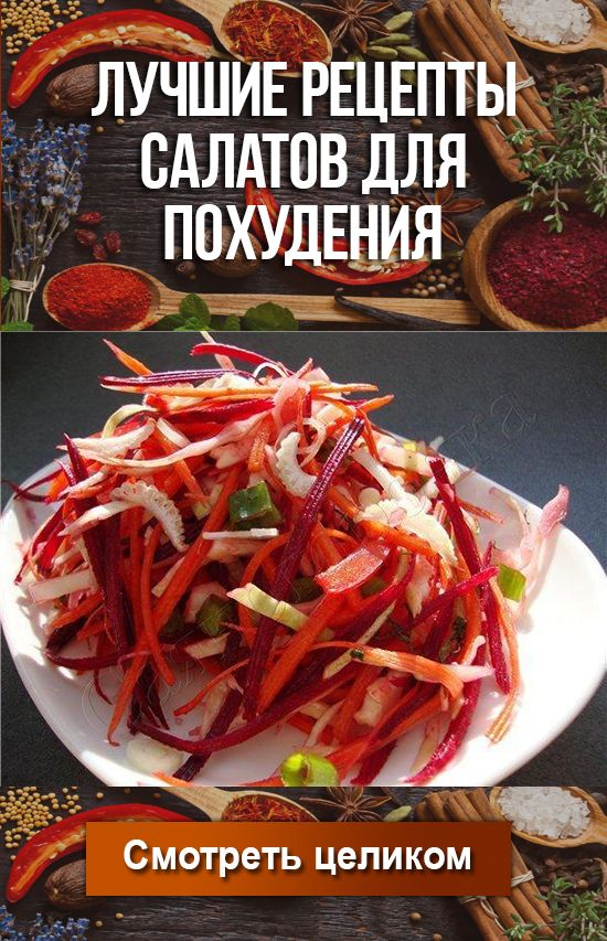Похудение кулинарные рецепты