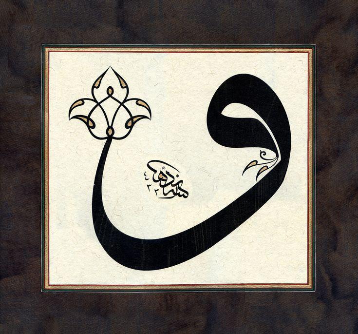 Vav - Sami Naddah - Bursa Ulu Camii'inden esenerek